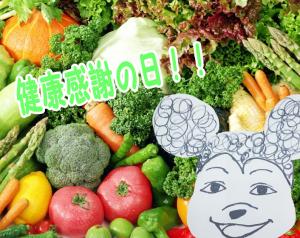 健康感謝の日